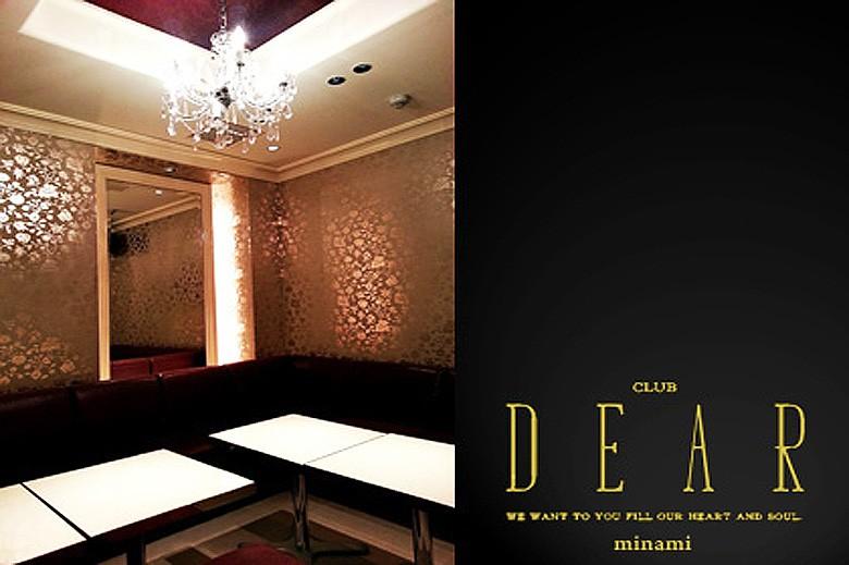 DEAR(ディアー)ミナミ